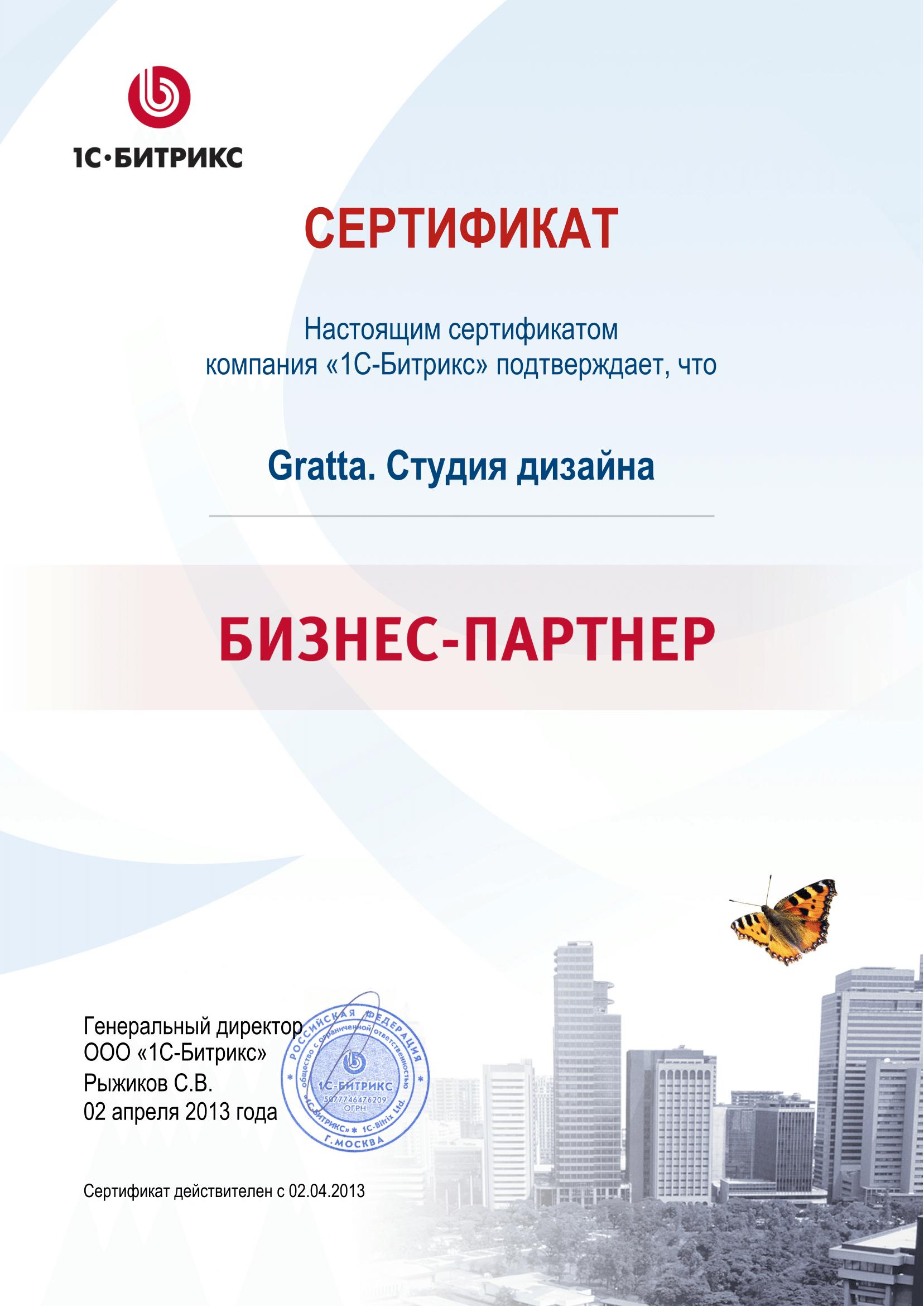 Мы стали бизнес-партнером компании «1С-Битрикс»
